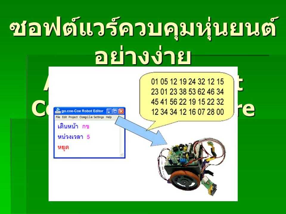 ซอฟต์แวร์ควบคุมหุ่นยนต์อย่างง่าย A Simplified Robot Controlling Software