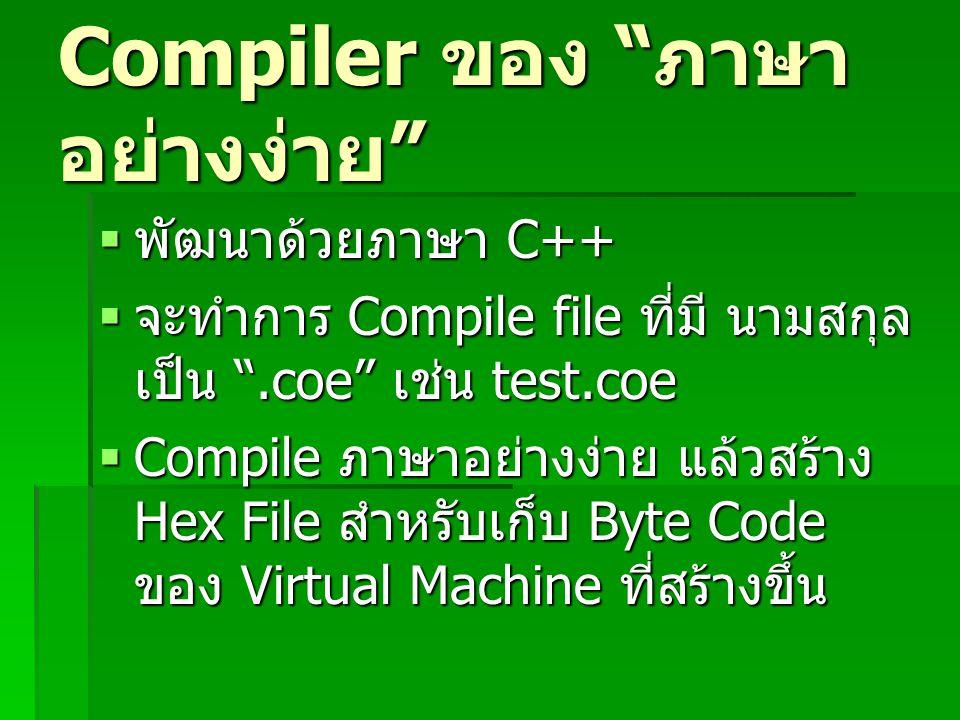 Compiler ของ ภาษาอย่างง่าย