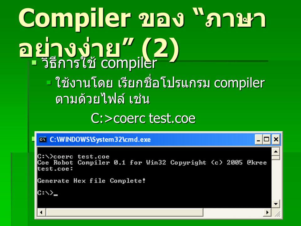 Compiler ของ ภาษาอย่างง่าย (2)