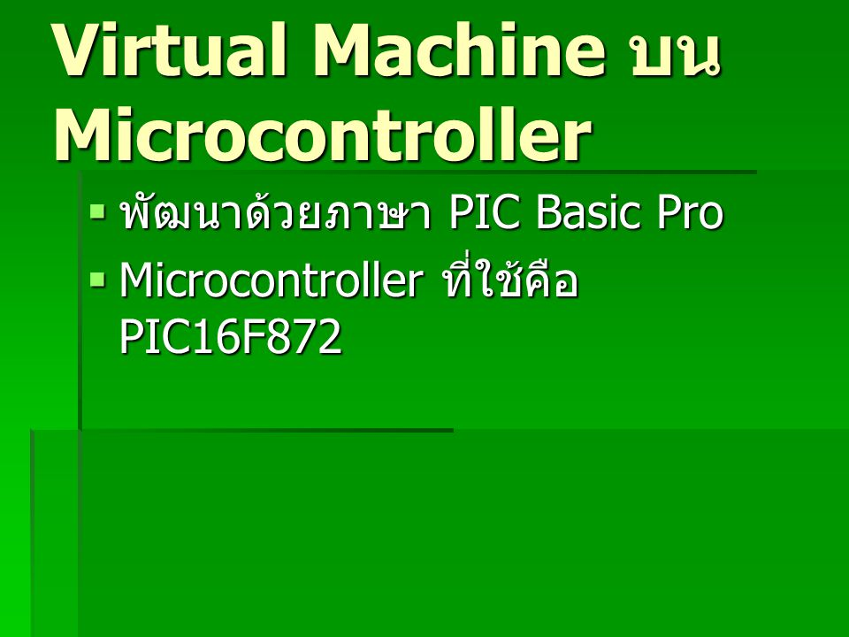 Virtual Machine บน Microcontroller