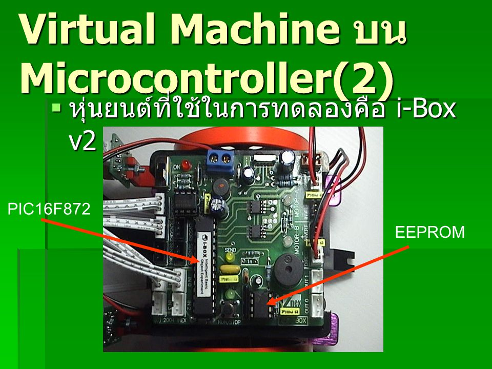 Virtual Machine บน Microcontroller(2)