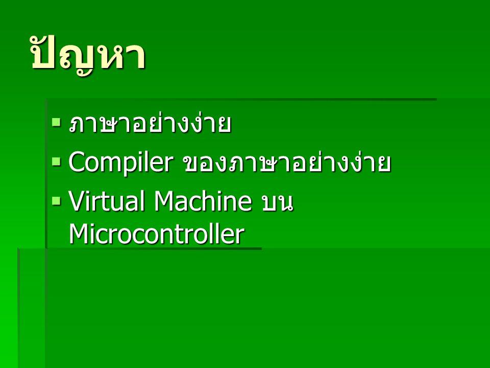 ปัญหา ภาษาอย่างง่าย Compiler ของภาษาอย่างง่าย