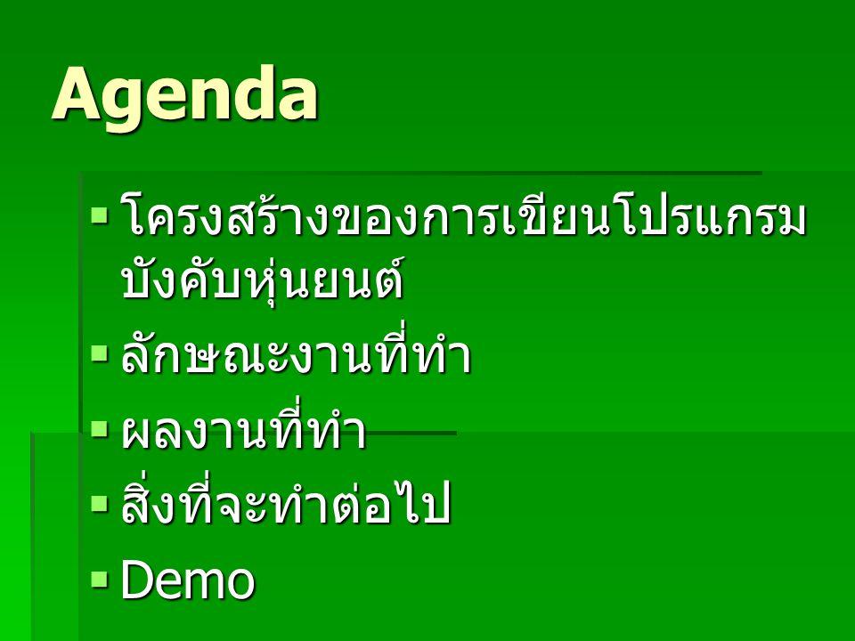 Agenda โครงสร้างของการเขียนโปรแกรมบังคับหุ่นยนต์ ลักษณะงานที่ทำ