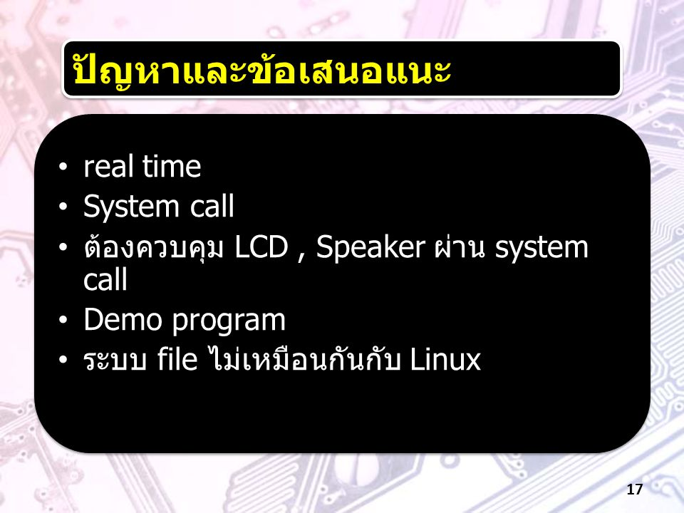ปัญหาและข้อเสนอแนะ real time System call