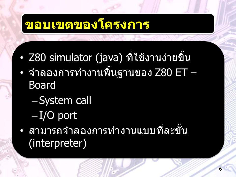 ขอบเขตของโครงการ Z80 simulator (java) ที่ใช้งานง่ายขึ้น