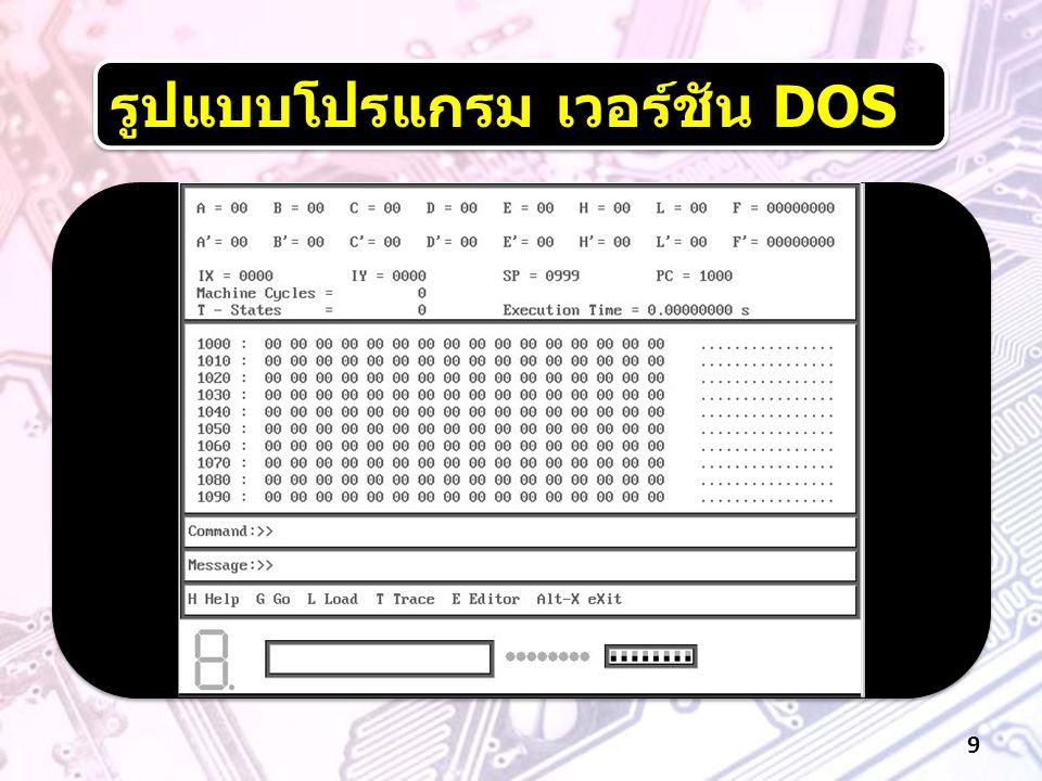 รูปแบบโปรแกรม เวอร์ชัน DOS