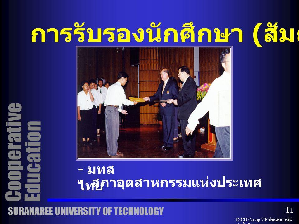 การรับรองนักศึกษา (สัมฤทธิบัตร)