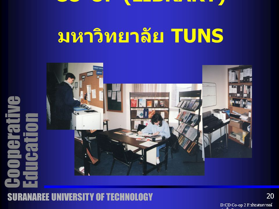 CO-OP (LIBRARY) มหาวิทยาลัย TUNS