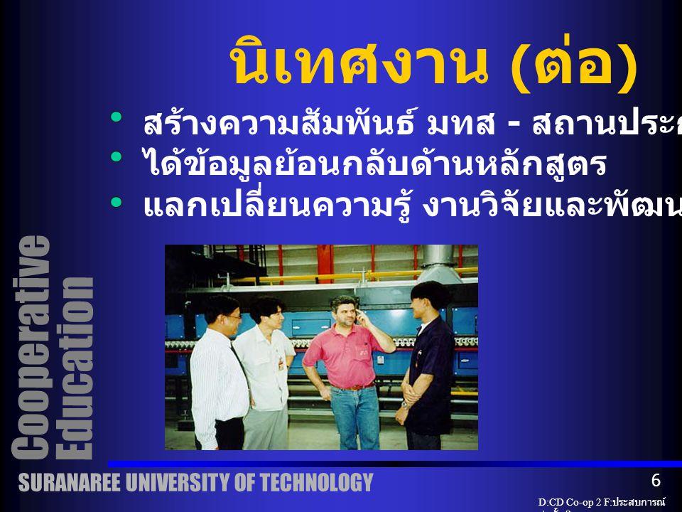 นิเทศงาน (ต่อ) Cooperative Education
