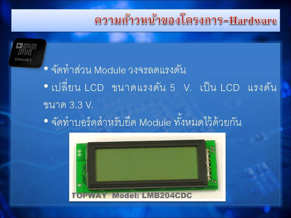 ความก้าวหน้าของโครงการ-Hardware