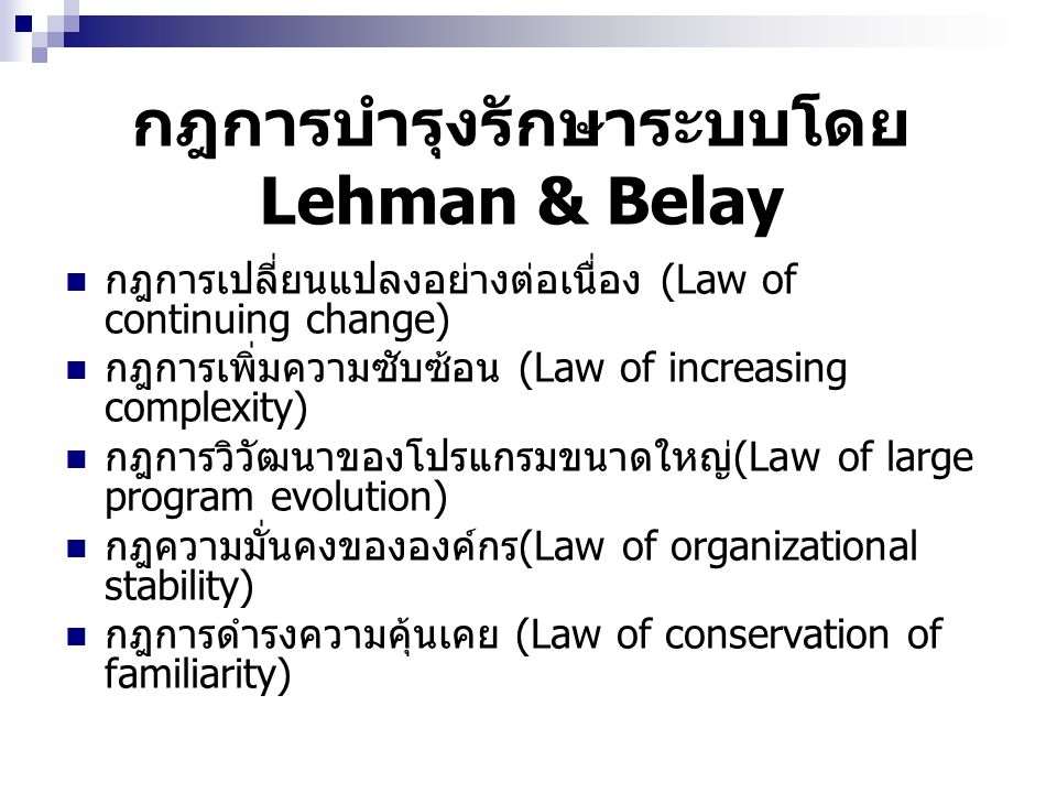 กฎการบำรุงรักษาระบบโดย Lehman & Belay