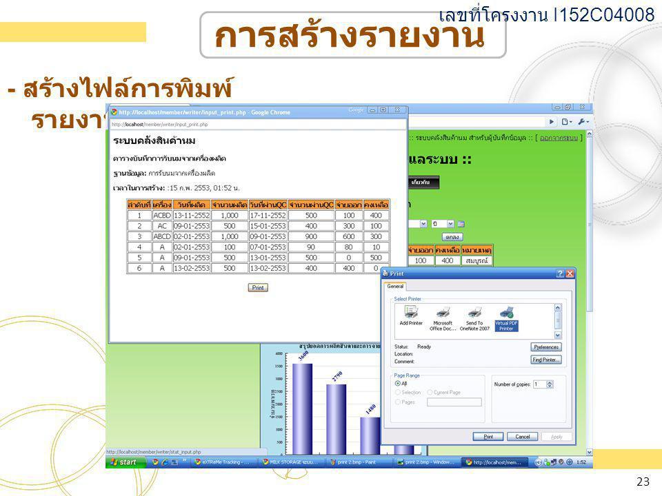 การสร้างรายงาน - สร้างไฟล์การพิมพ์รายงาน PDF เลขที่โครงงาน I152C04008