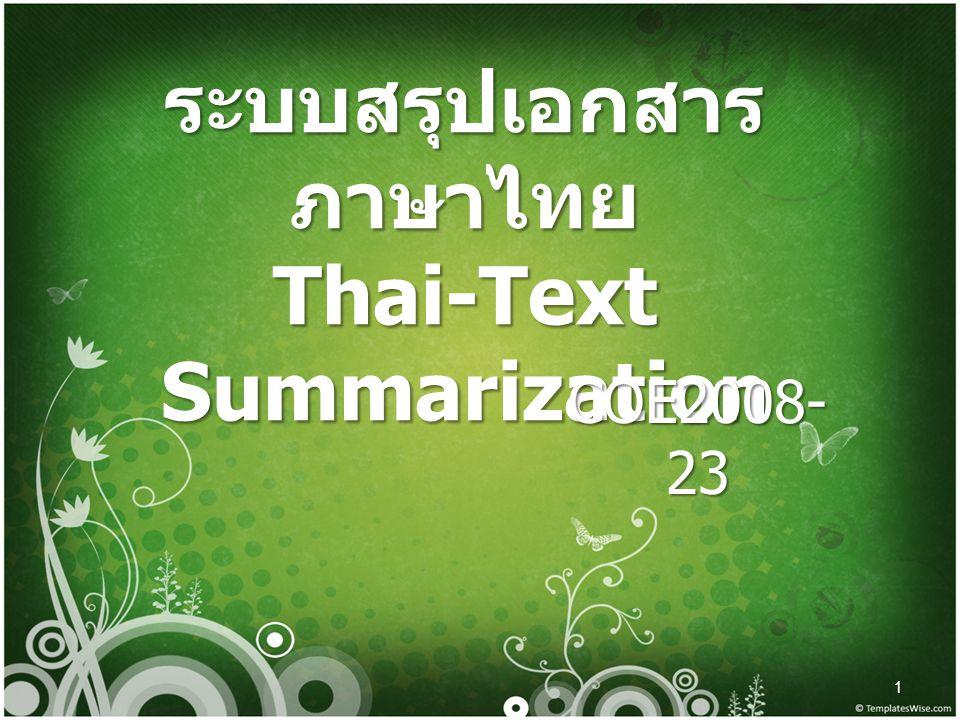ระบบสรุปเอกสารภาษาไทย Thai-Text Summarization
