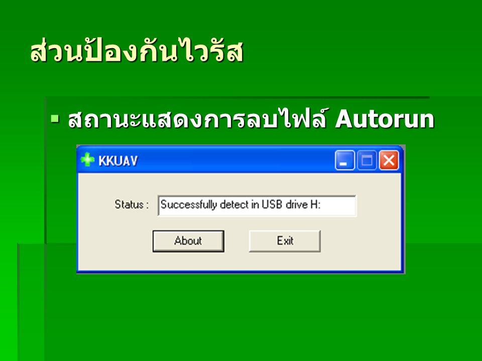ส่วนป้องกันไวรัส สถานะแสดงการลบไฟล์ Autorun