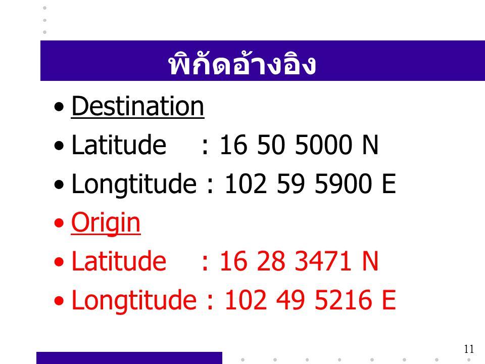 พิกัดอ้างอิง Destination Latitude : 16 50 5000 N