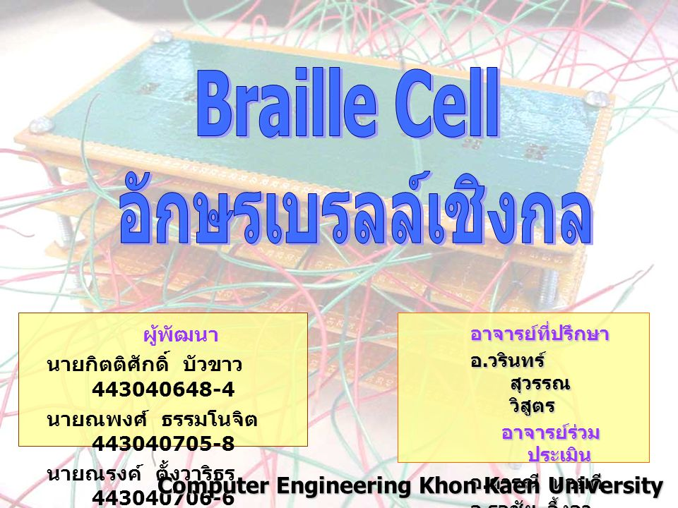 Braille Cell อักษรเบรลล์เชิงกล