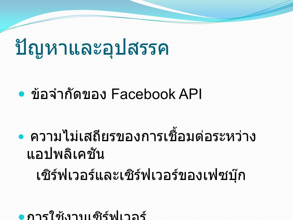 ปัญหาและอุปสรรค ข้อจำกัดของ Facebook API