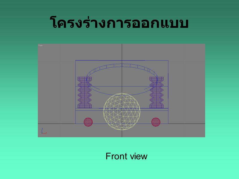 โครงร่างการออกแบบ Front view