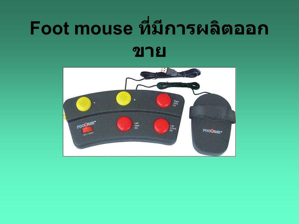 Foot mouse ที่มีการผลิตออกขาย