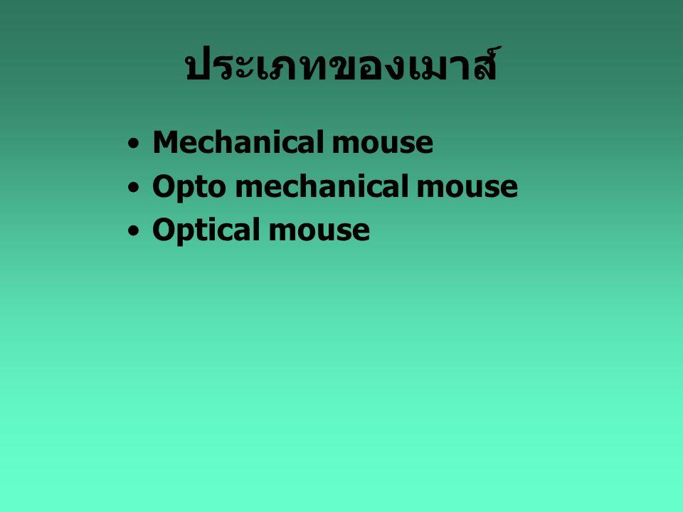 ประเภทของเมาส์ Mechanical mouse Opto mechanical mouse Optical mouse