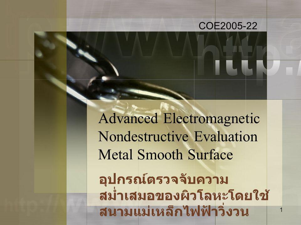 อุปกรณ์ตรวจจับความสม่ำเสมอของผิวโลหะโดยใช้สนามแม่เหล็กไฟฟ้าวิ่งวน