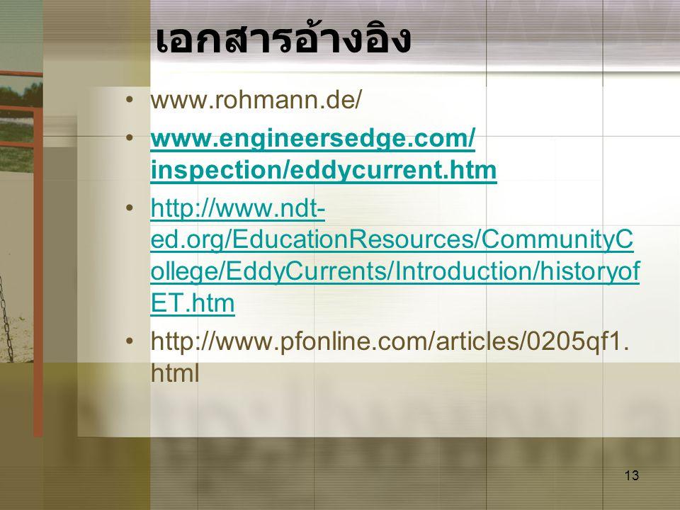 เอกสารอ้างอิง www.rohmann.de/
