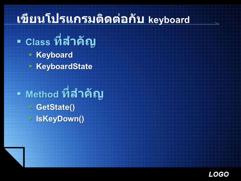เขียนโปรแกรมติดต่อกับ keyboard