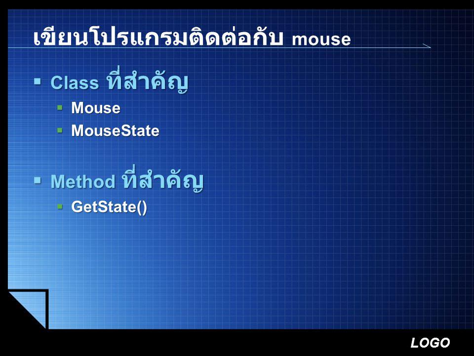 เขียนโปรแกรมติดต่อกับ mouse