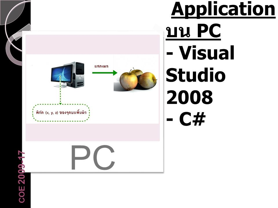 Application บน PC - Visual Studio 2008 - C#