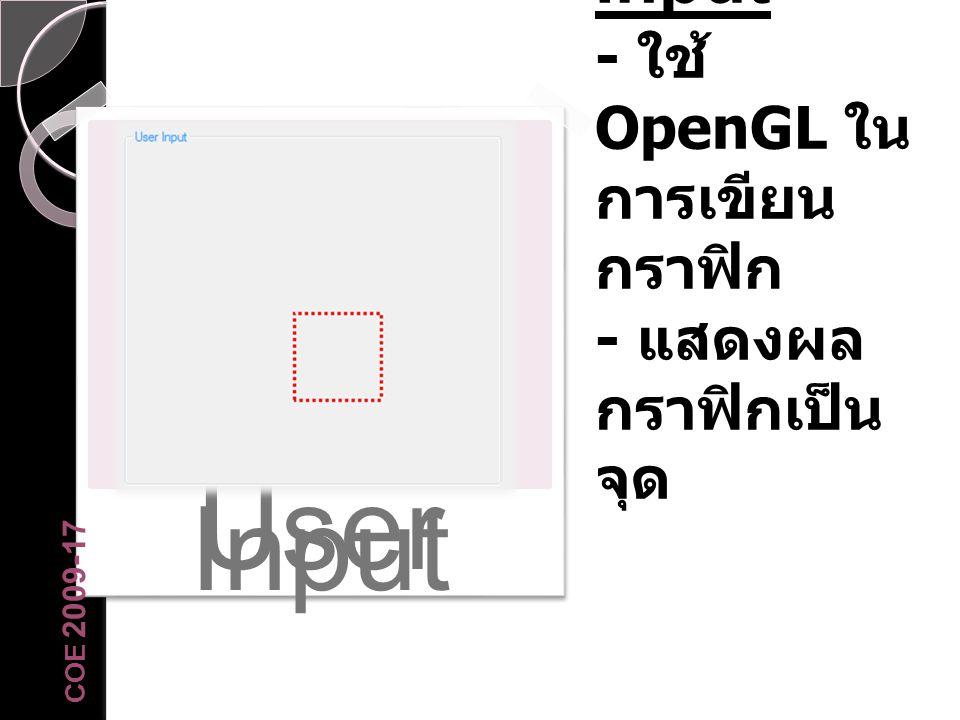 User Input - ใช้ OpenGL ในการเขียนกราฟิก - แสดงผลกราฟิกเป็นจุด
