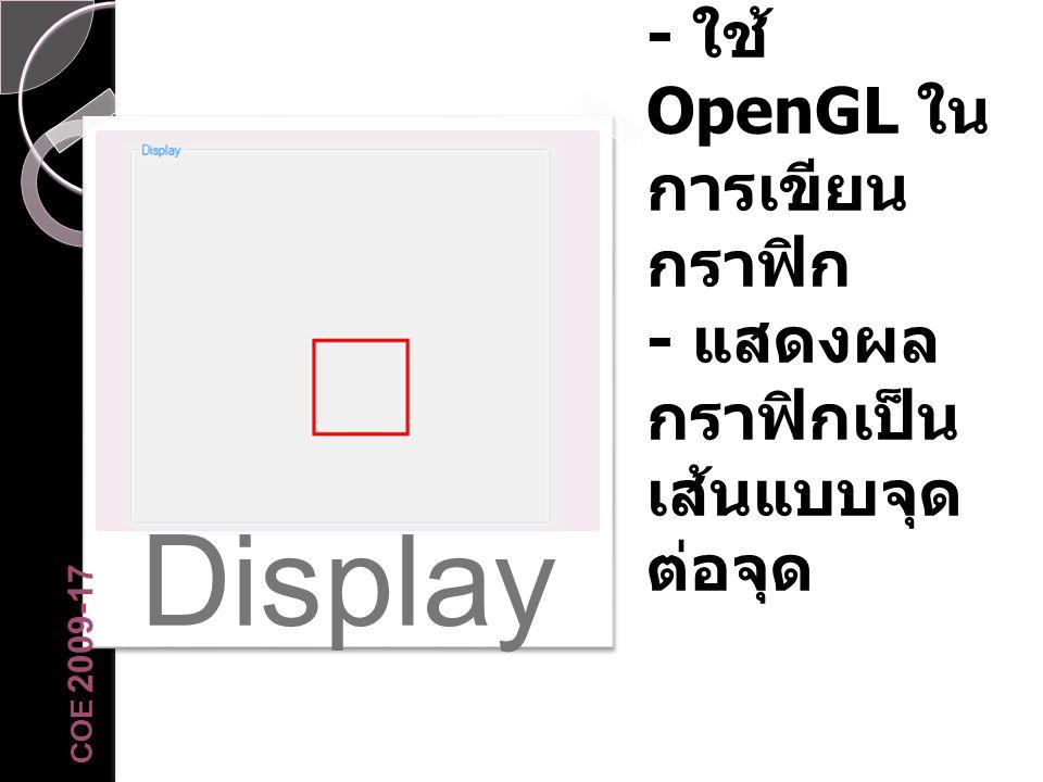 Display - ใช้ OpenGL ในการเขียนกราฟิก - แสดงผลกราฟิกเป็นเส้นแบบจุดต่อจุด