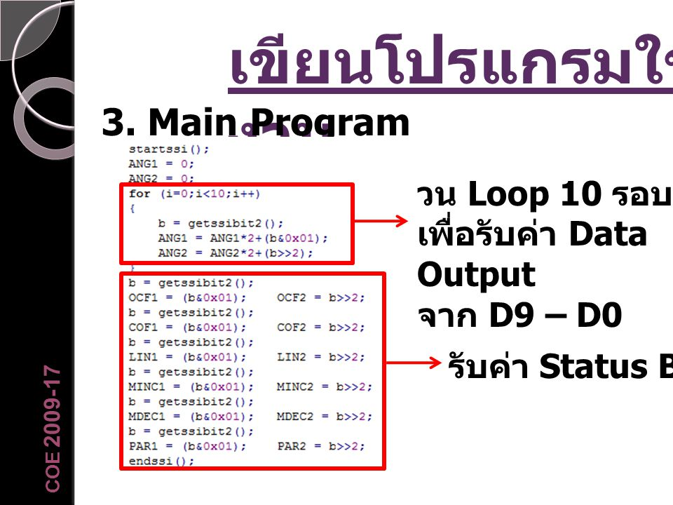 เขียนโปรแกรมใช้งาน 3. Main Program วน Loop 10 รอบ