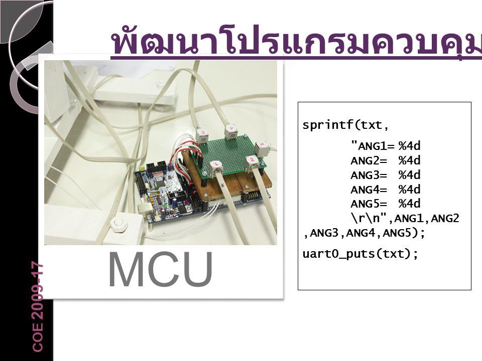MCU พัฒนาโปรแกรมควบคุม MCU COE 2009-17 sprintf(txt,