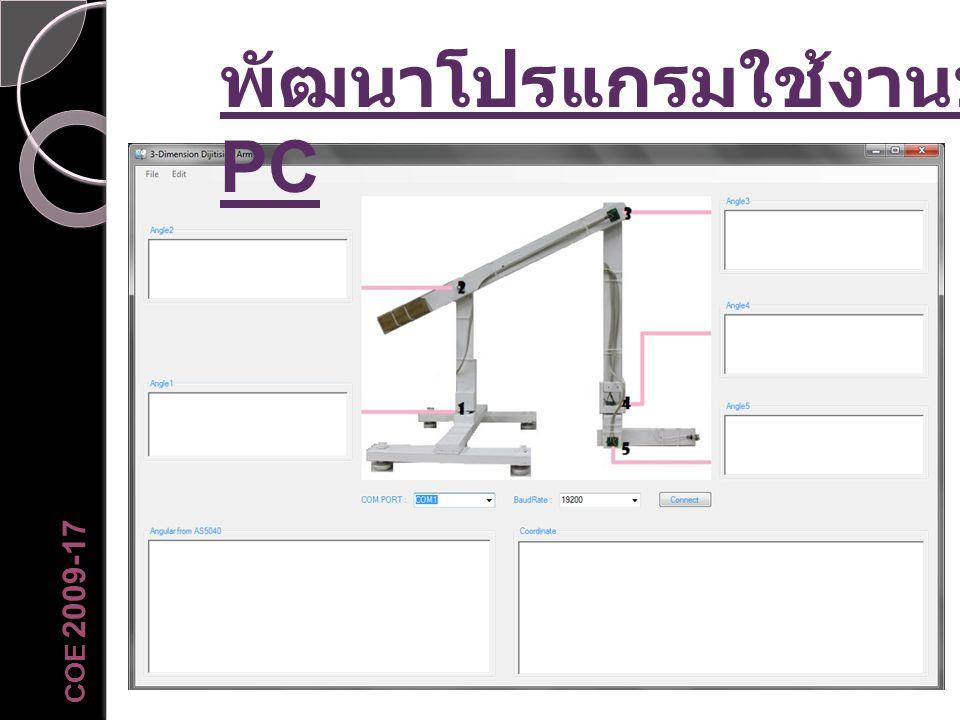 พัฒนาโปรแกรมใช้งานบน PC