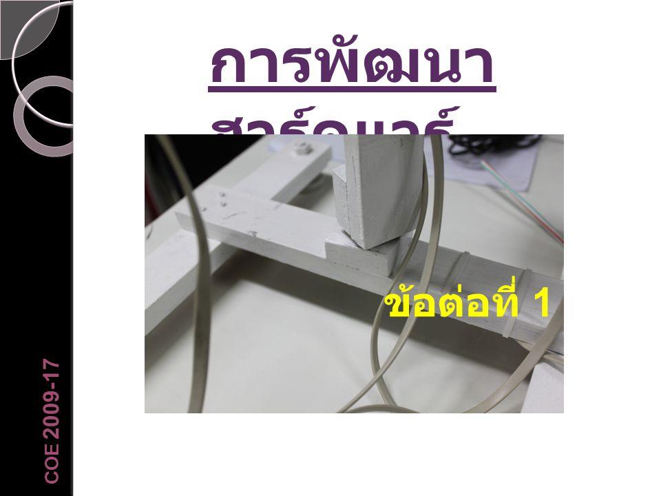 การพัฒนาฮาร์ดแวร์ ข้อต่อที่ 1 COE 2009-17