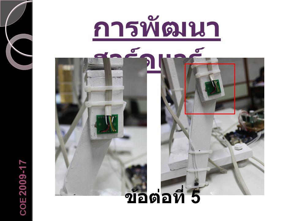 การพัฒนาฮาร์ดแวร์ COE 2009-17 ข้อต่อที่ 5