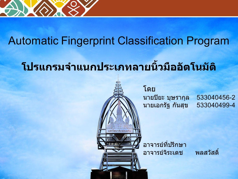 Automatic Fingerprint Classification Program โปรแกรมจำแนกประเภทลายนิ้วมืออัตโนมัติ