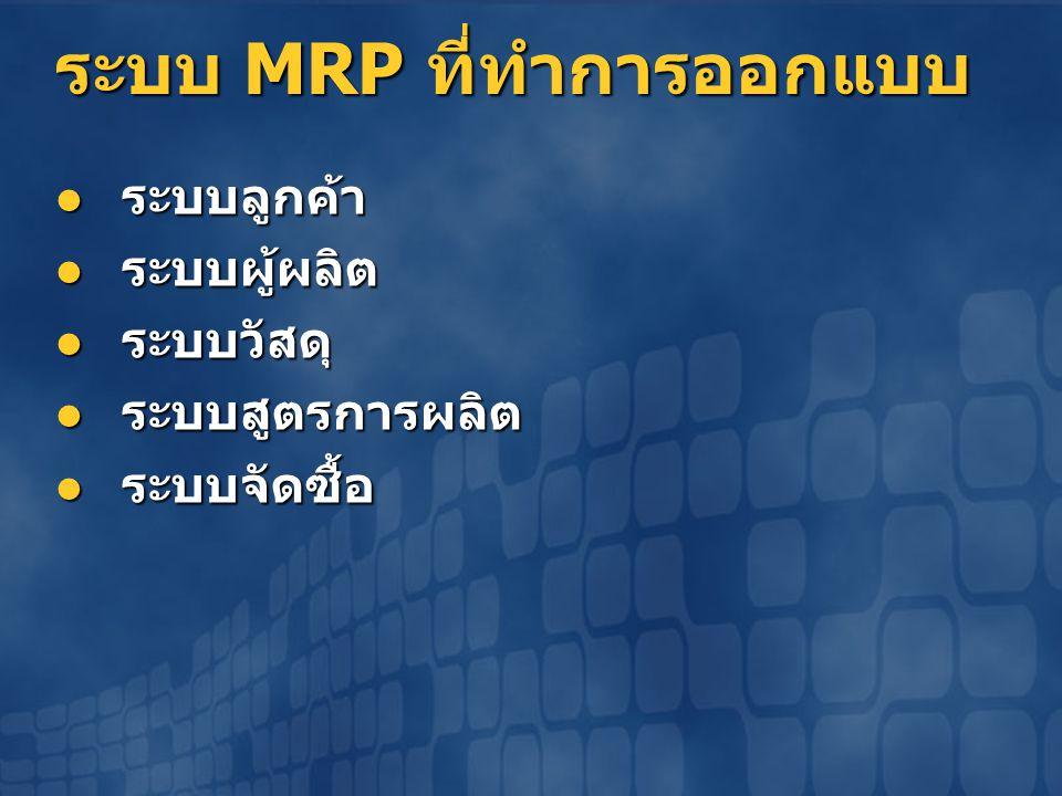 ระบบ MRP ที่ทำการออกแบบ