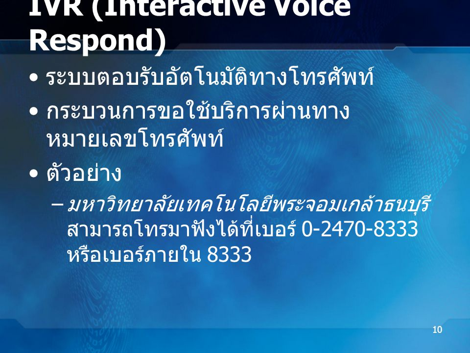 IVR (Interactive Voice Respond)