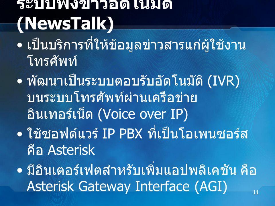 ระบบฟังข่าวอัตโนมัติ (NewsTalk)