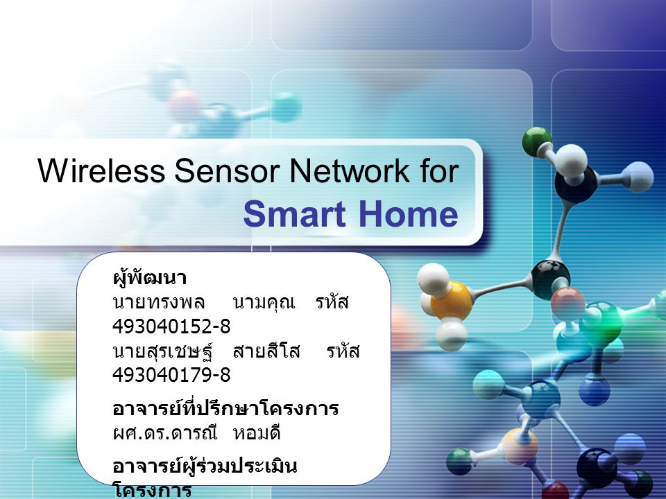 Wireless Sensor Network for Smart Home