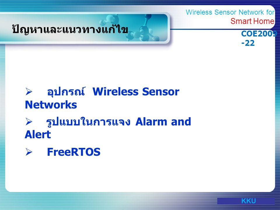 อุปกรณ์ Wireless Sensor Networks รูปแบบในการแจง Alarm and Alert