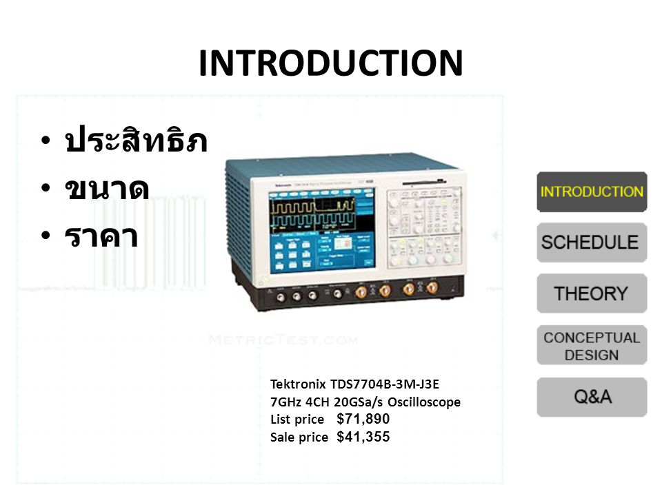 INTRODUCTION ประสิทธิภาพ ขนาด ราคา Tektronix TDS7704B-3M-J3E
