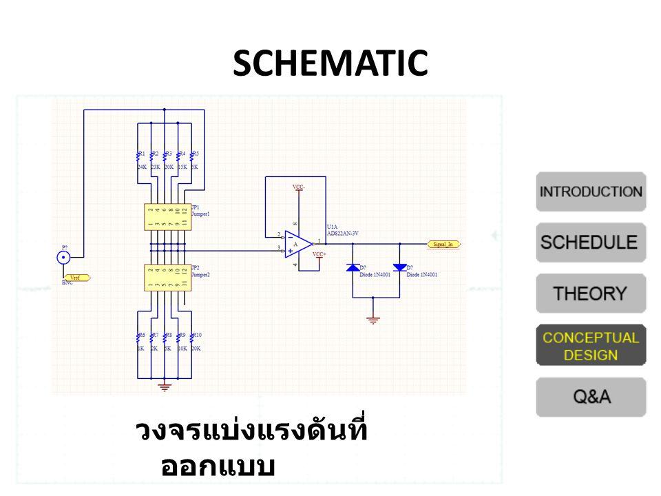 SCHEMATIC วงจรแบ่งแรงดันที่ออกแบบ