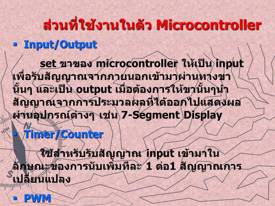 ส่วนที่ใช้งานในตัว Microcontroller