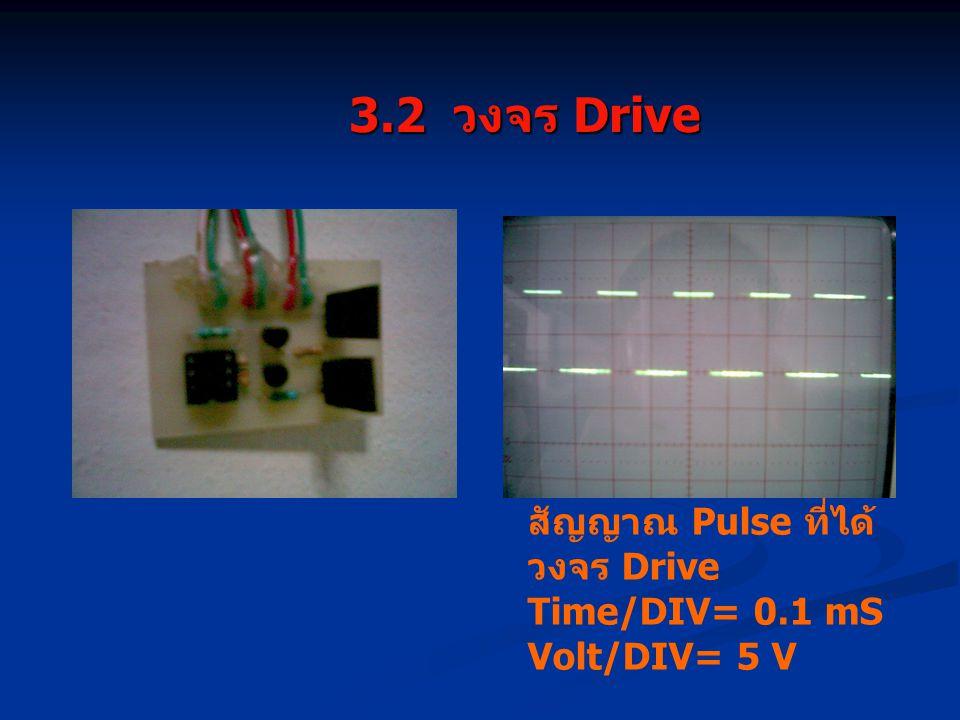 3.2 วงจร Drive สัญญาณ Pulse ที่ได้ วงจร Drive Time/DIV= 0.1 mS
