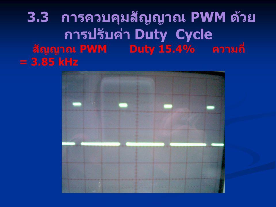 3.3 การควบคุมสัญญาณ PWM ด้วยการปรับค่า Duty Cycle