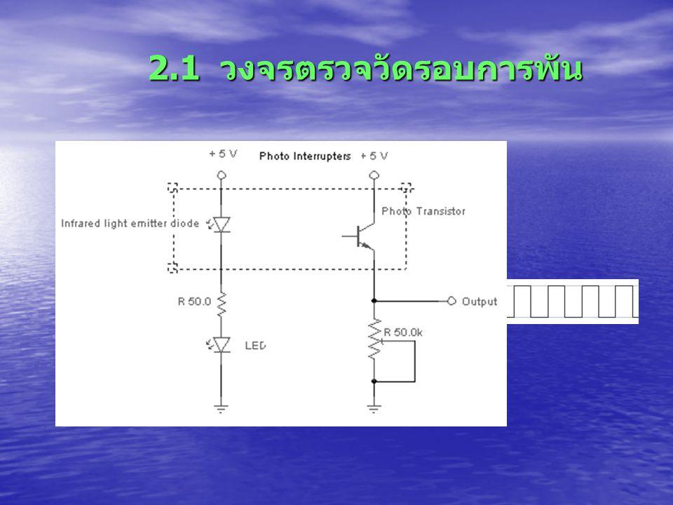 2.1 วงจรตรวจวัดรอบการพัน