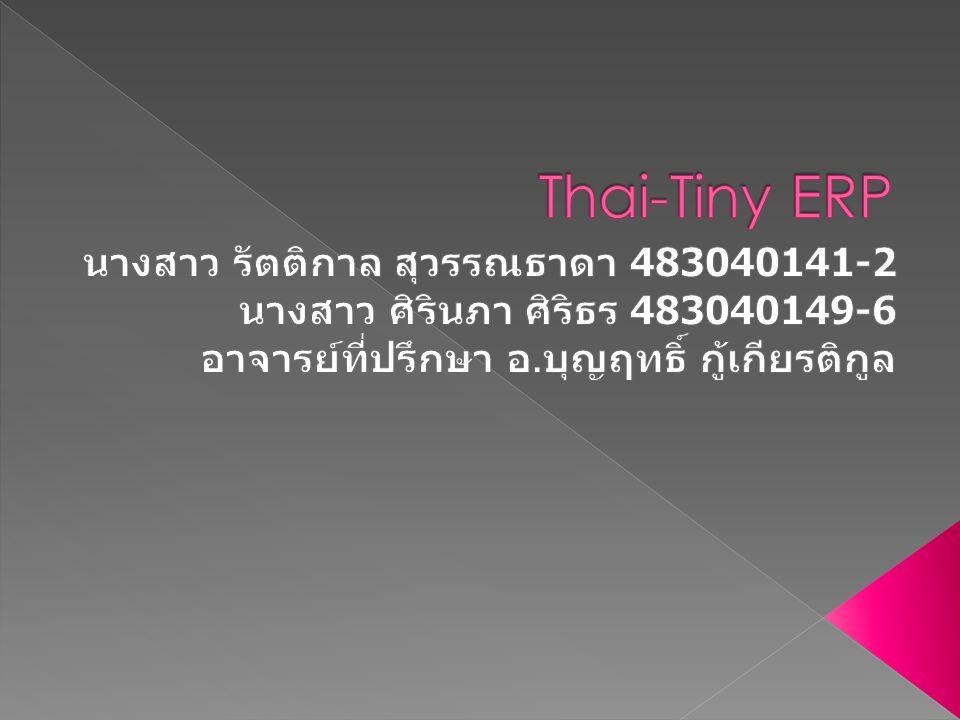 Thai-Tiny ERP นางสาว รัตติกาล สุวรรณธาดา 483040141-2