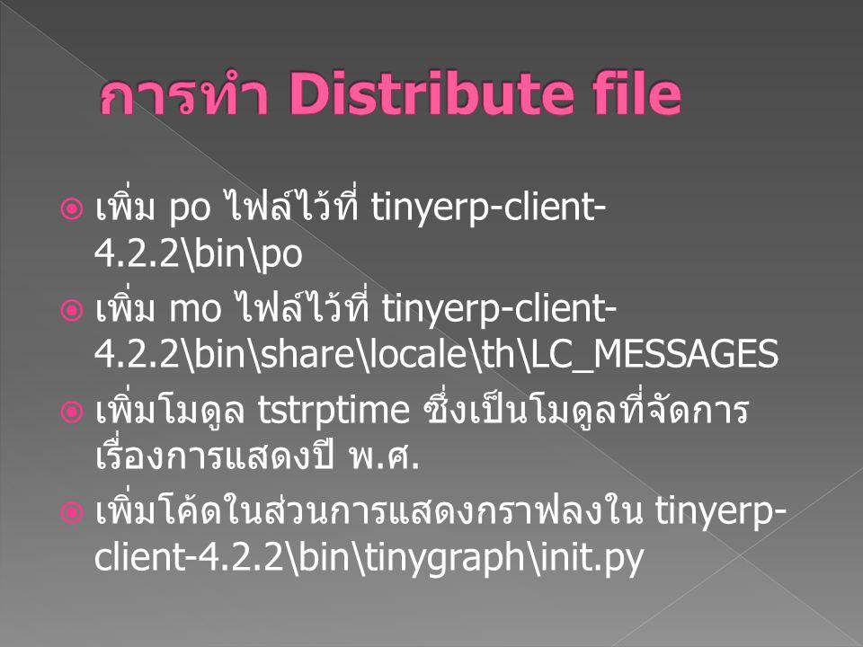 การทำ Distribute file เพิ่ม po ไฟล์ไว้ที่ tinyerp-client-4.2.2\bin\po